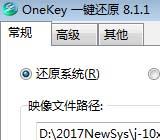 系统备份还原工具(Windows版)