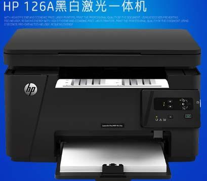 惠普打印机HP M126a MFP 恢复出厂设置方法