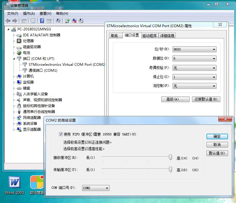 力宇SC刻字机安装设置教程
