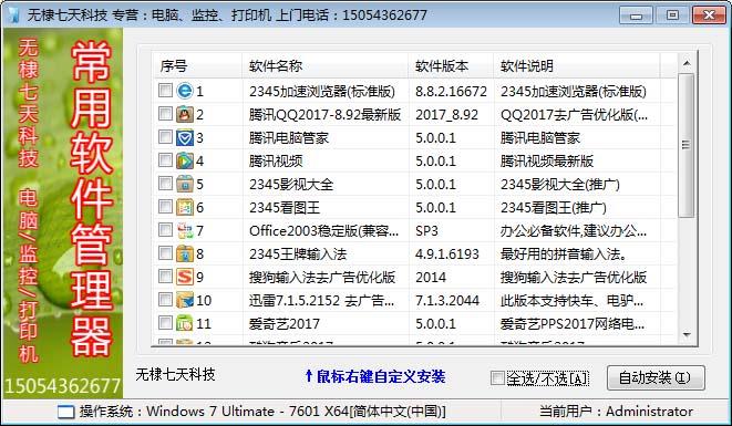 七天科技软件安装器
