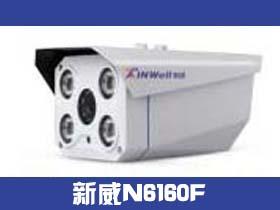 新威SV-N6160F
