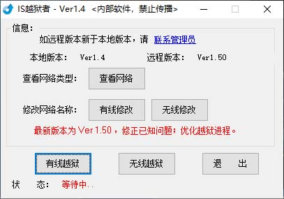 IS越狱者 Ver1.5