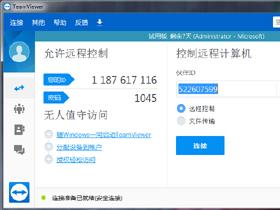 TeamViewer单文件无限ID版(永不过期)